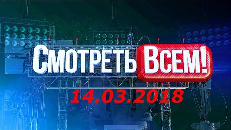 Смотреть всем! Выпуск за 14.03.2018 РЕН ТВ HD Смешное видео.