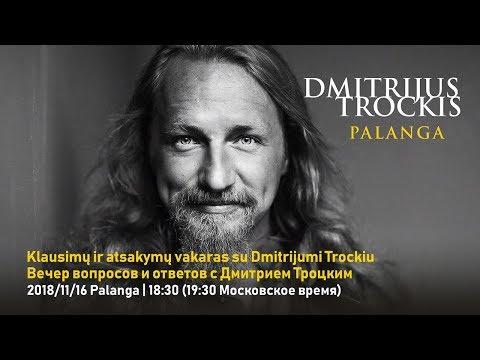 Вечер вопросов и Ответов с Дмитрием Троцким Литва Паланга 16.11.2018