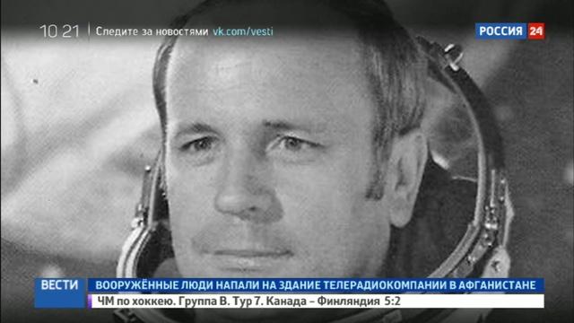 Новости на Россия 24 • Ушел из жизни летчик-космонавт Виктор Горбатко