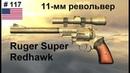 11-мм револьвер Ruger Super Redhawk (США) (World of Guns: Gun Disassembly 117)