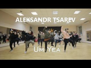 DS Kingstep | Aleksandr Tsarev | Quality Control & Cardi B - Um Yea