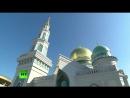 Владимир Путин принимает участие в торжественном открытии соборной мечети в Москве 23 09 15