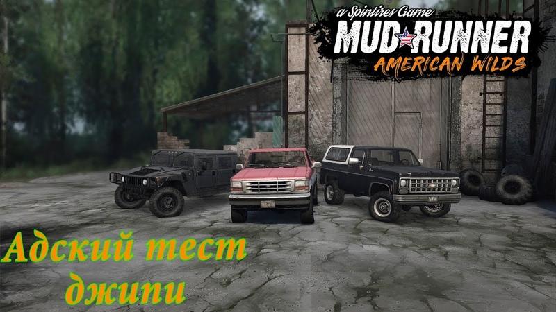 Адский тест(джипи).MudRunner DLC American Wilds.
