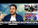 Разбор Трансформатора   Дмитрий Портнягин скатился    Реакция на 2 и 62 выпуски   Реальный Бизнес