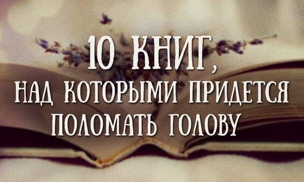 10 шикарных книг, над которыми придется поломать голову: ↪ И оно того стоит!