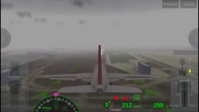 AIRBUS A300 - Лицензия «Н» (очень плотный туман)