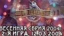 Что Где Когда Весенняя серия 2004г., 2-я игра от 12.03.2004 интеллектуальная игра