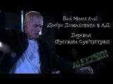 Bad Meets Evil - Welcome 2 Hell (Добро пожаловать в ад) (Русские субтитры перевод rus sub)