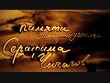 """Ксения Симонова _""""Под крылом Серафима!_"""" Kseniya Simonova about Seraphim Chichagov"""
