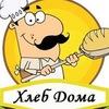 Хлеб Дома.by