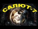 САЛЮТ 7 смотреть полный фильм онлайн cfk.n 7 cvjnhtnm gjkysq abkmv jykfqy