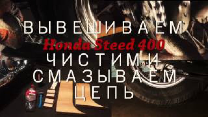 Honda steed смазка цепи мотоцикла | Чистка цепи | Вывешивание мотоцикла от FreeRiderMotoRU