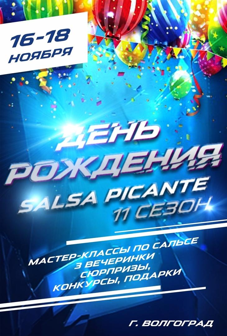 """Афиша Волгоград День Рождения """"Salsa Picante""""! 11 лет!"""