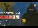 Importniy.fashizm.11.03.2016.RiperAM