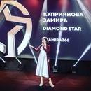 Замира Куприянова-Ражапова фото #17