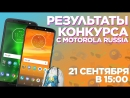 Розыгрыш призов от Motorola Russia [21 сентября 15:00]