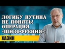 Михаил Хазин - Логику Пyтинa не понять! Опepaция «шизoфpeния»!
