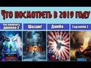 Фильмы 2019 / Как приручить дракона 3 / Дамбо / Шазам / Годзилла 2