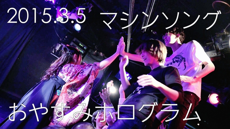 2015.03.05 おやすみホログラム(望月かなみソロライブ) / マシンソング @渋谷eggma