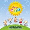 HAPPY BABY специализированная выставка-симпозиум