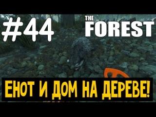The Forest - Часть 44 - Енот и дом на дереве!