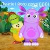 Лунтік і його друзі)))))))