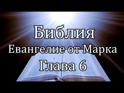 Библия Евангелие от Марка Глава 6