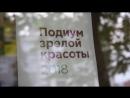 «Подиум зрелой красоты» в Казани | 2018