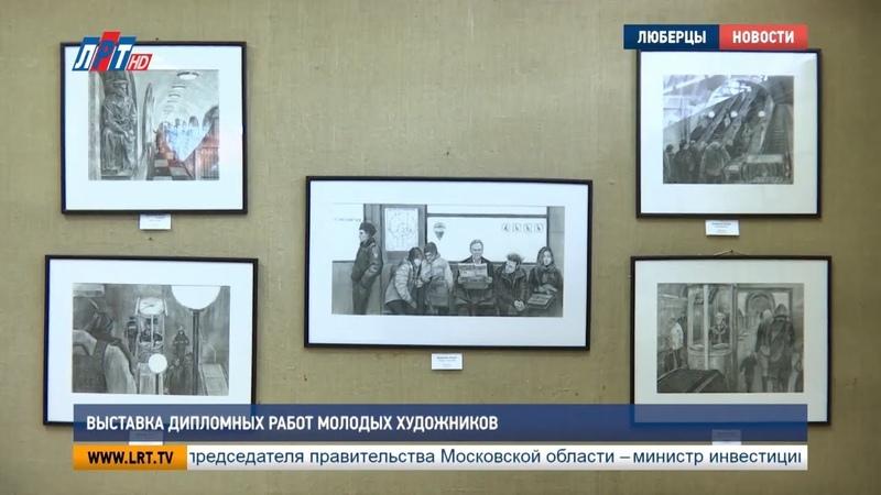 Выставка дипломных работ молодых художников