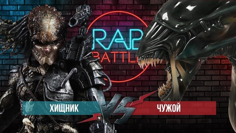 Рэп Баттл - Чужой vs. Хищник