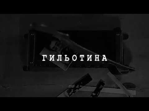 ГИЛЬОТИНА на песню ЛЮДИ