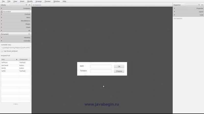 15 - JavaFX. Аннотация @FXML. Разбор д з