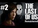 Прохождение The Last Of Us Remastered [PS4] - Ч.2 - Где наши пушки?