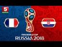 ЧМ-2018. Финал. Франция - Хорватия. Обзор