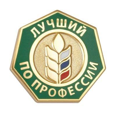 Стартовал региональный этап Всероссийского конкурса профессионального мастерства «Лучший по профессии»