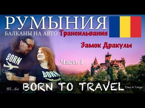 Балканы на авто   Румыния   Брашов   Замок Дракулы Бран   Трансильвания   Яссы   Часть 1