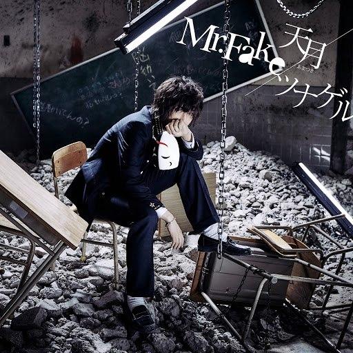 Amatsuki альбом Mr. Fake / TSUNAGERU