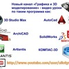 3d Max, ArchiCAD, AutoCAD, SolidWorks, Photoshop