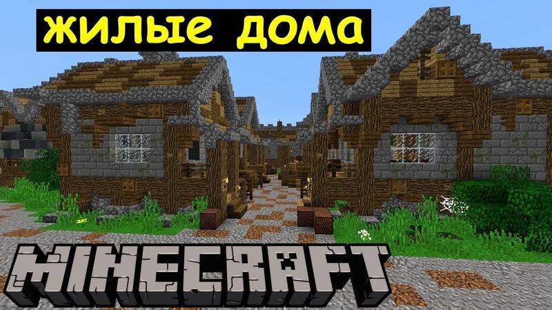 Жилые дома в Майнкрафте. Строим город Дронг. Архиентэ 62