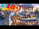 Фашик_Донецкий / Лист святому Миколаю 18