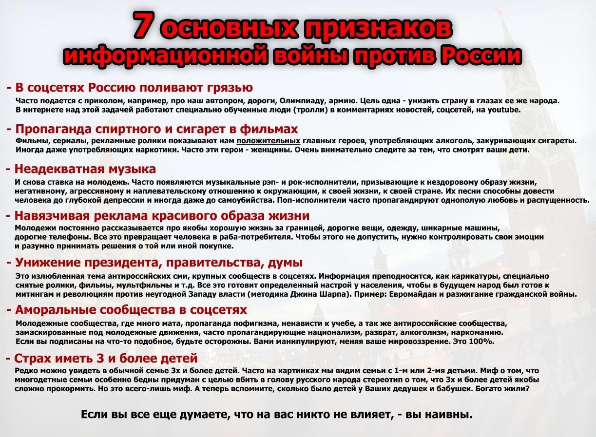 7 основных признаков информационной войны против России