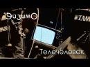 Эйзимо Телечеловек Live видео 2014