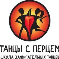 Логотип Танцы с перцем (школа зажигательных танцев)
