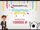 """Конкурс! 100 000 рублей от """"ПризываНет.ру"""""""