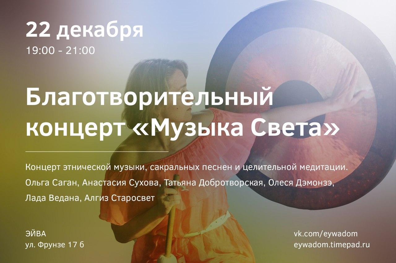 """Афиша Самара Благотворительный Концерт """"Музыка Света"""" / ЭЙВА"""