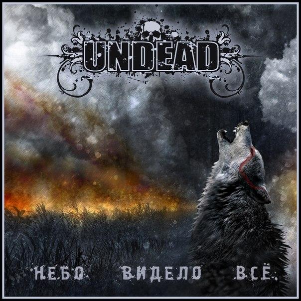 Новый сингл UNDEAD - Небо видело всё