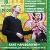 10 сентября, Кирилл Комаров в «Археологии»