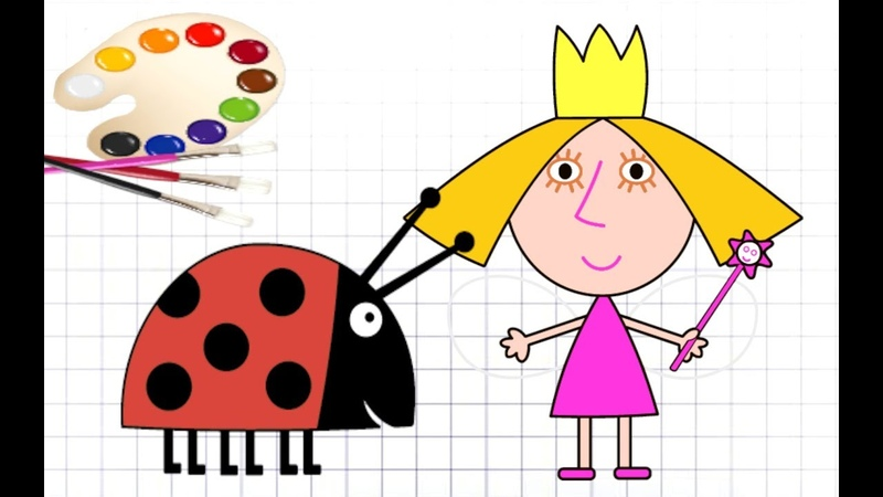 Раскраска Маленькое Королевство Бена и Холли Ben and Holly's Little Kingdom Coloring Pages