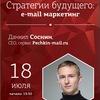 Стратегии будущего: e-mail маркетинг