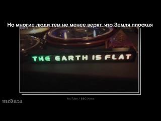 Как в ХХI веке можно верить, что Земля — плоская?